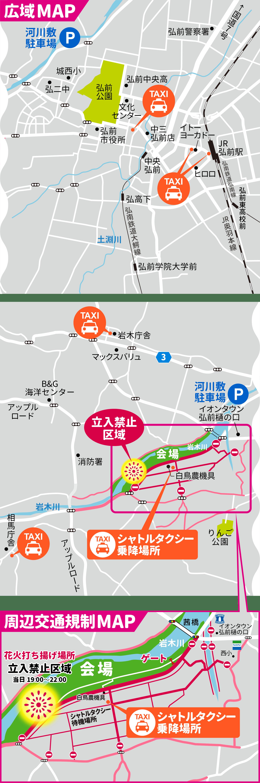 古都ひろさき花火の集い広域マップ