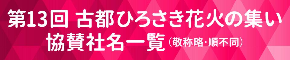 古都ひろさき花火の集い協賛タイトル