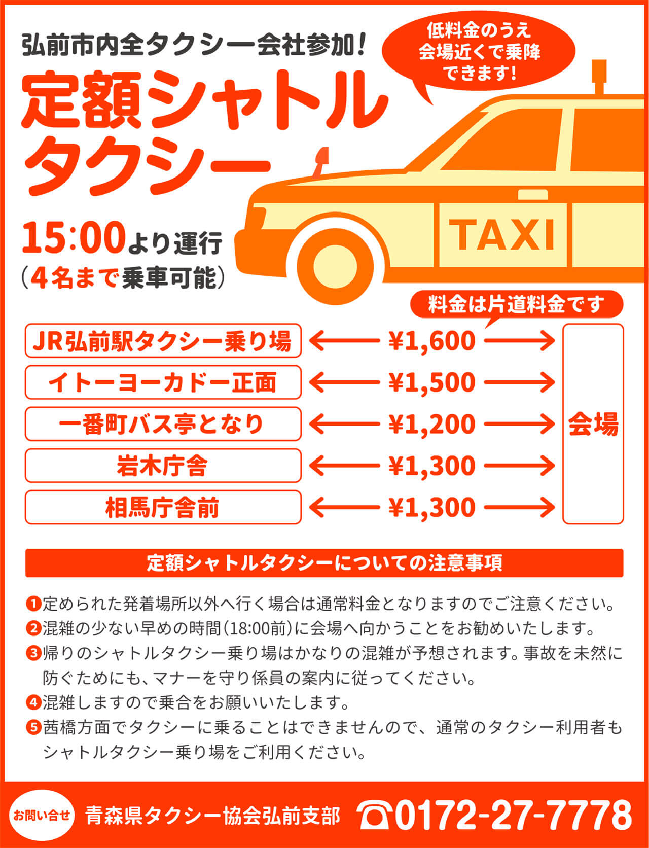 定額シャトルタクシーについて