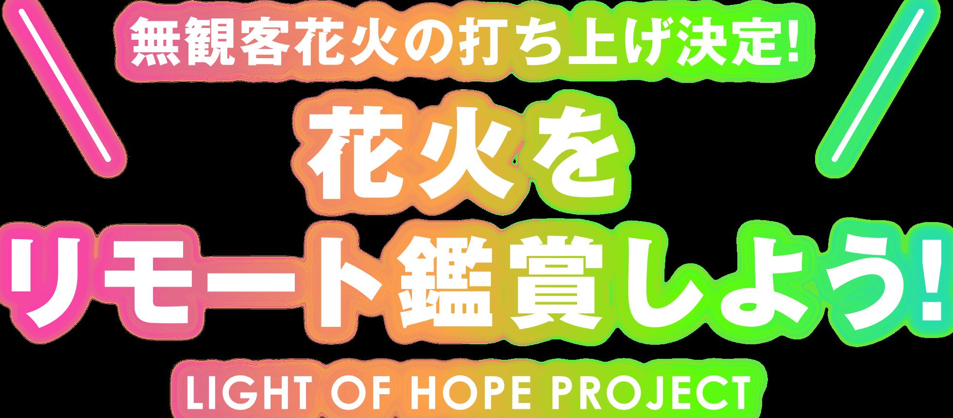 希望の光タイトル